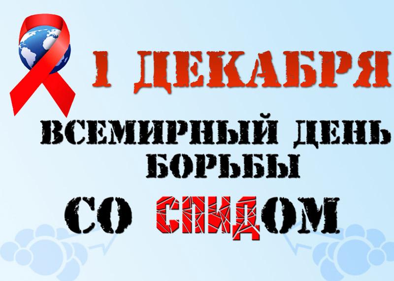 1 декабря – Всемирный день борьбы со СПИДом