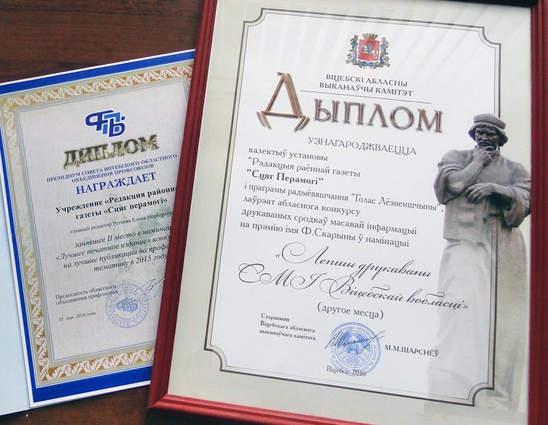 Газета «Сцяг перамогі» — одна из победителей конкурса печатных СМИ на премию им. Ф.Скорины