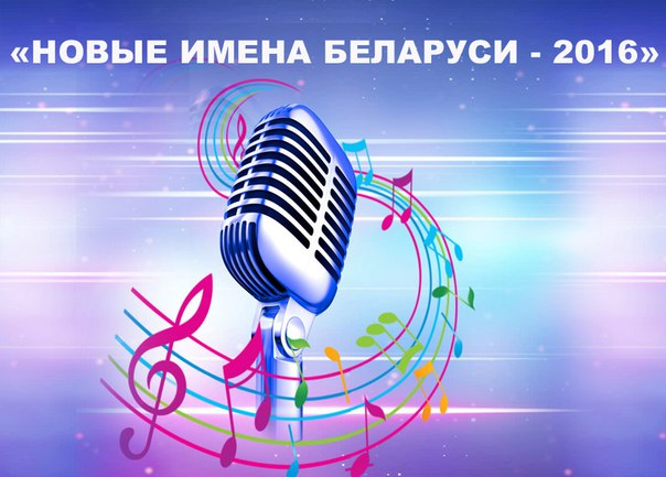 Среди финалистов конкурса «Новые имена Беларуси»  есть несколько представителей Витебщины
