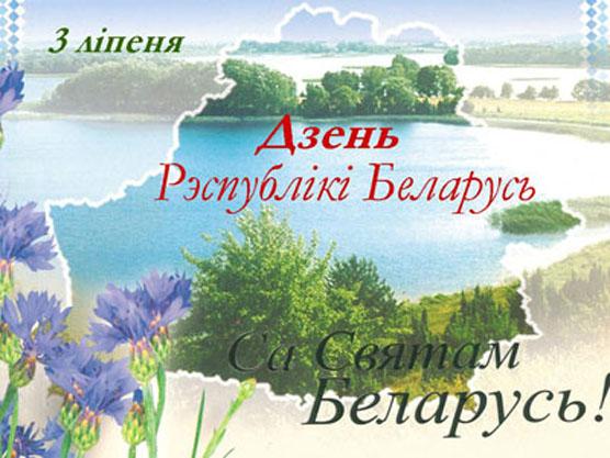 Программа праздничных мероприятий, посвящённых Дню Независимости Республики Беларусь