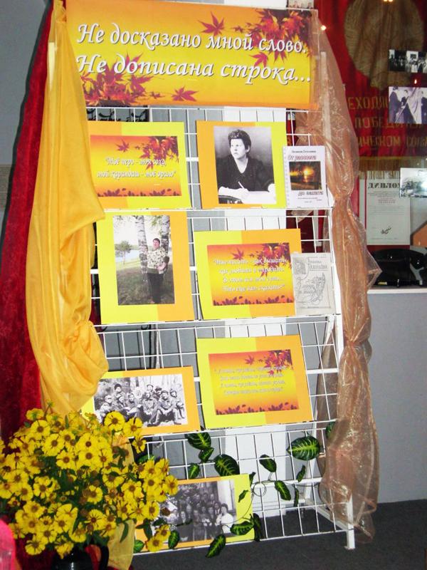 В день библиотек в Лиозно презентовали сборник стихов бывшего редактора «районки» Похолкиной Л. В.