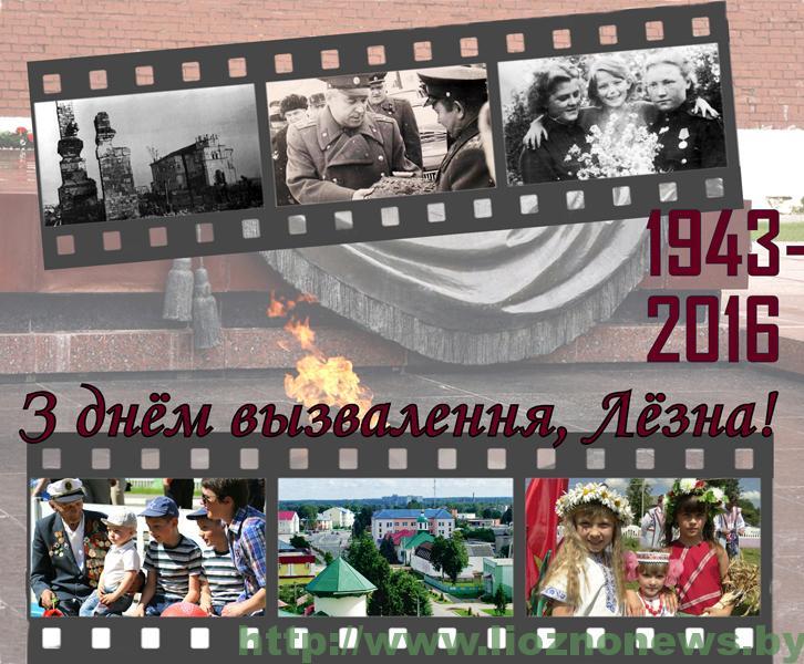 10 октября — день освобождения Лиозно от немецко-фашистских захватчиков