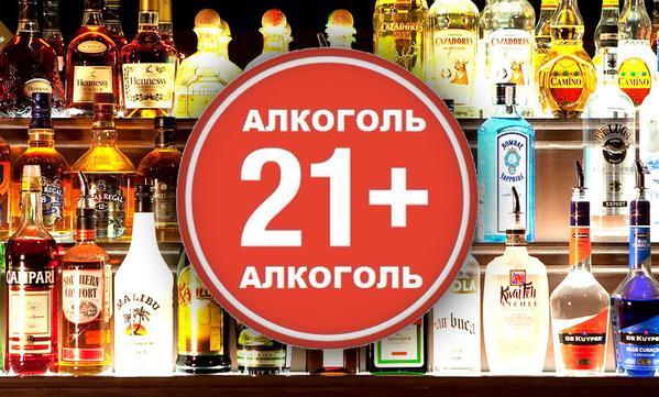 Продажа алкоголя с 21 года: что по этому поводу думаете вы?