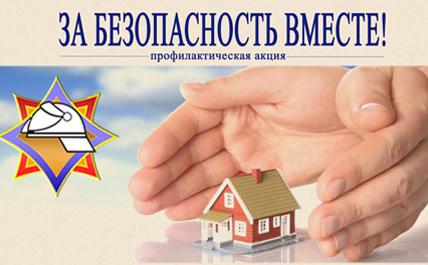 Республиканская пожарно-профилактическая акция «За безопасность вместе» начнётся 16 октября