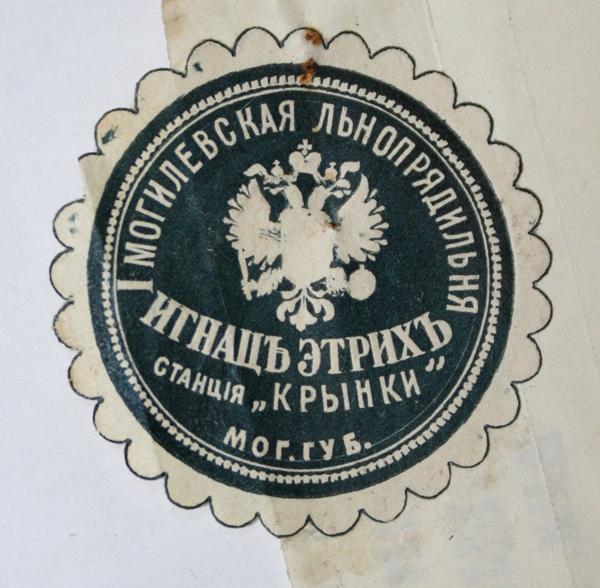 Льнопрадзільная фабрыка  аўстра-венгерскага прадпрымальніка
