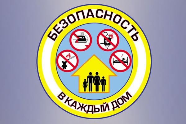 С 1 по 28 февраля пройдет акция «Безопасность – в каждый дом!»
