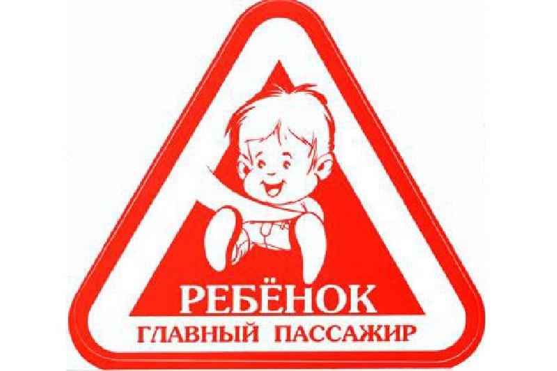 «Ребёнок — главный пассажир!»