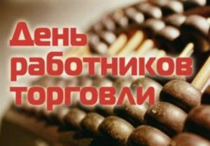26 июля — день работников торговли