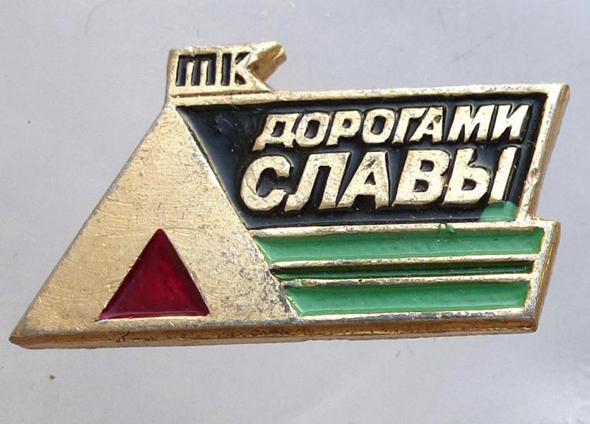 В рамках акции  «Дороги славы – наша история» её участники из России посетят белорусские города