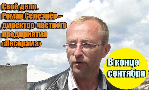 Предприниматель Роман Селезнёв ответит честно на вопросы молодых бизнесменов и тех, кто думает открыть своё дело