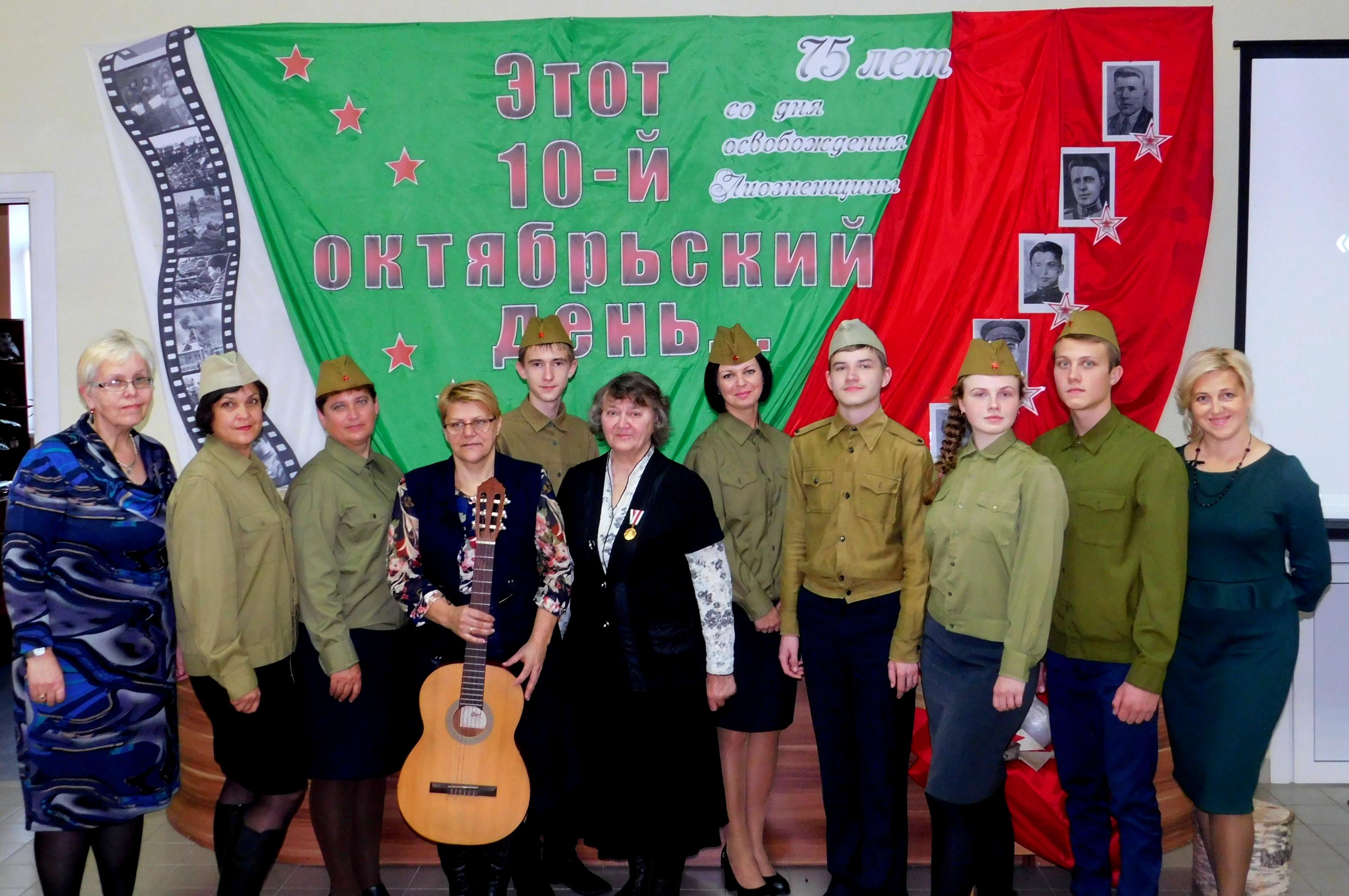 В Лиозненской районной библиотеке состоялось мероприятие в честь 75-летия со дня освобождения Лиозно от немецко-фашистских  захватчиков
