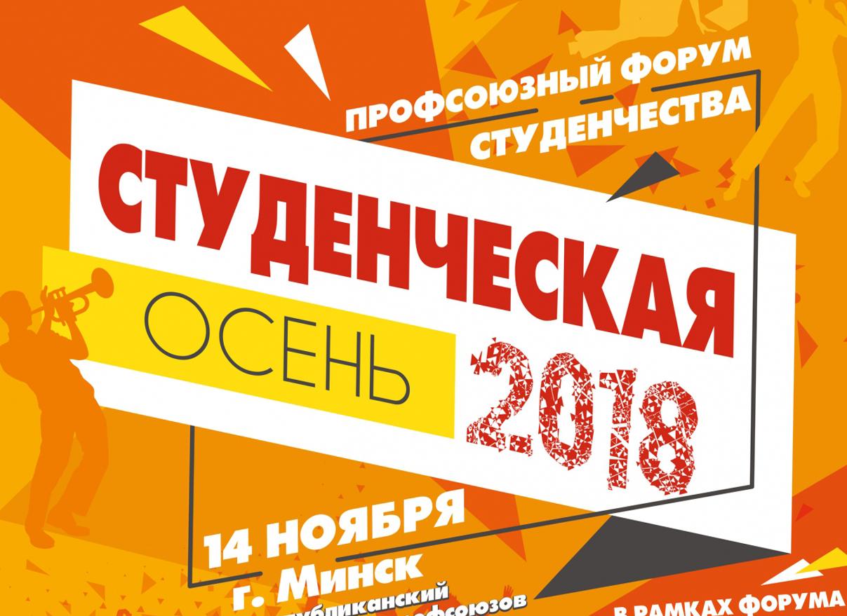 Молодежный профсоюзный форум «Студенческая осень» пройдет в этом году в новом формате
