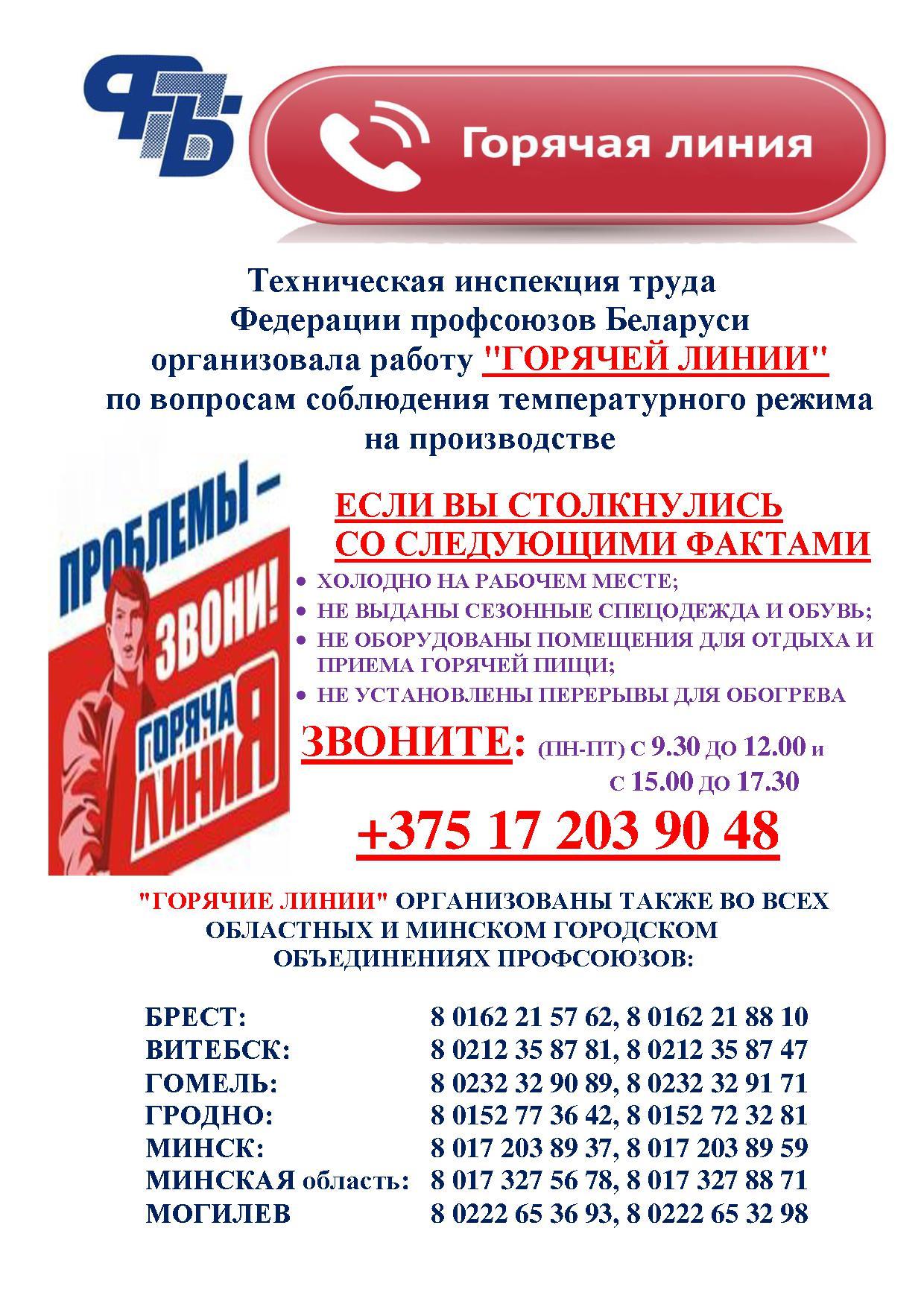 Техническая инспекция труда ФПБ организовала работу ГОРЯЧЕЙ ЛИНИИ
