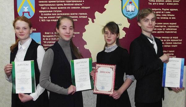 Лиозненские школьники привезли шестьпризовых дипломов с областного этапа предметных олимпиад