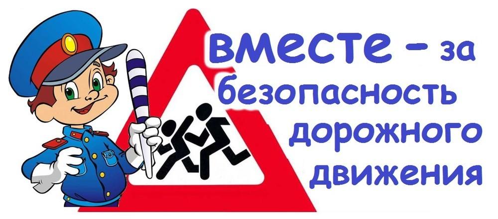 Госавтоинспекция Витебской области проводит Единый день безопасности дорожного движения