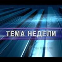Тема недели: Обращение Лукашенко к Национальному собранию шестого и седьмого созывов