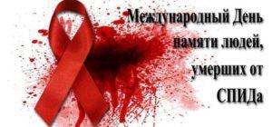19 мая — Международный День памяти людей, умерших от СПИДа. «Усиление мер для сохранения здоровья и соблюдения прав»