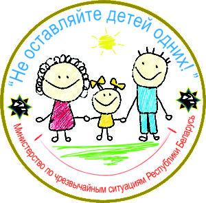 Пройдет профилактическая акция МЧС «Не оставляйте детей одних!»