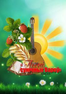 XII областной праздник конкурс «Песні сунiчных бароў — 2019» состоится 29 июня