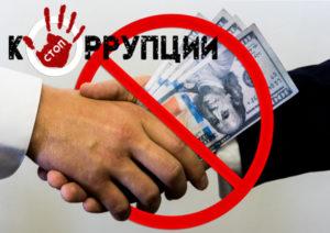 Конкурс«Против коррупции вместе»