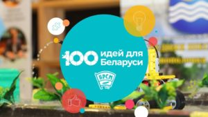 Девятый сезон республиканского молодежного проекта «100 идей для Беларуси» стартует на Витебщине