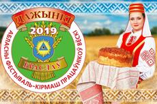 В субботу и воскресенье в Браславе пройдёт областной фестиваль-ярмарка тружеников села «Дажынкі-2019»