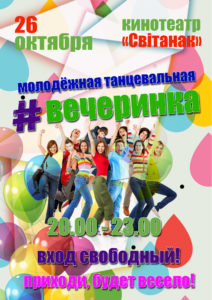 26 октября состоится молодёжная танцевальная вечеринка