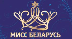 """Областной этап XII Национального конкурса красоты """"Мисс Беларусь""""."""