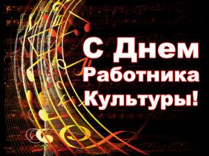 13 октября – День работников культуры