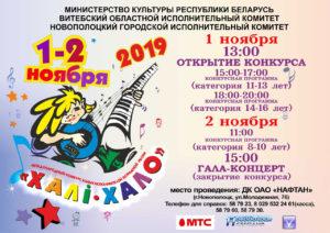 Новый сезон Международного конкурса юных исполнителей эстрадной песни «Халі – Хало»