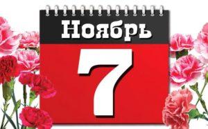 7 ноября — День Октябрьской революции