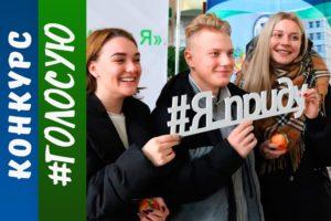БРСМпроводит  фотоконкурс среди молодых избирателей