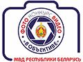 Министерство внутренних дел Республики Беларусь объявило конкурс на лучшую фото и видеоработу