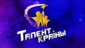 «Талент краіны». Юные вокалисты, прошедшие в полуфинал (ВИДЕО)