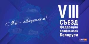 В преддверии VIII съезда Федерации профсоюзов Беларуси