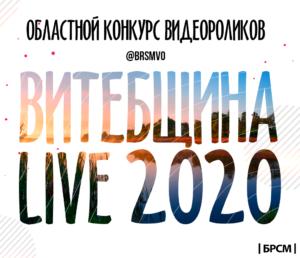 Молодежь Витебской области сможет рассказать о малой родине в ходе областного конкурса видеороликов «Витебщина LIVE 2020!»