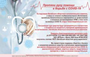 В Витебской области открыт благотворительный счет для борьбы с коронавирусом