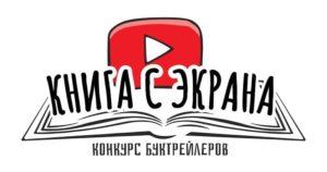 Второй сезон областного этапа республиканского конкурса «Книга с экрана» стартует в Витебской области