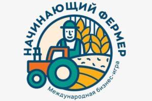БРСМ приглашает поучаствовать в международной бизнес-игре «Начинающий фермер»