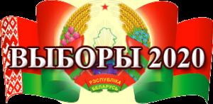 В Беларуси начался сбор подписей за выдвижение  в кандидаты на пост Президента