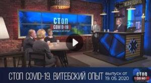 СТОП COVID-19. Витебский опыт (19.05.2020)