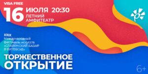 ТОРЖЕСТВЕННОЕ ОТКРЫТИЕ XXIX Международного фестиваля искусств «СЛАВЯНСКИЙ БАЗАР В ВИТЕБСКЕ»