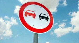Единый день безопасности дорожного движения «Обгон должен быть безопасным!»