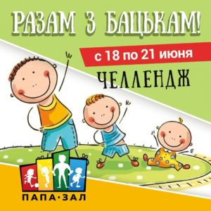БРСМ запускает семейный интернет-челлендж «#раЗАм з бацькам»