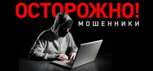 Осторожно: мошенничество  в интернете