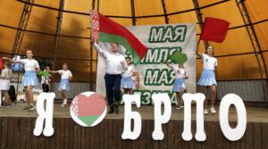 В Лиозно состоялся районный слёт, посвящённый 30-летию ОО «БРПО»