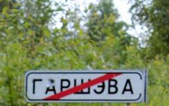 Как привлечь туристов в Горшево?