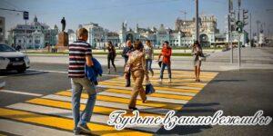 Единый день безопасности дорожного движения «Пешеходный переход – место встречи вежливых людей»