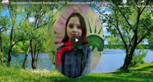 Школьники познают Беларусь (ВИДЕО)