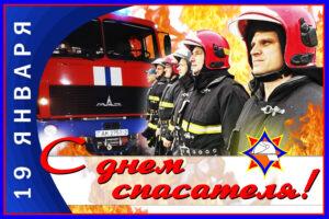 19 января – День спасателя Беларуси